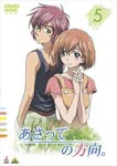 Animation - Asatte no Hoko 5 DVD (Japan Import)