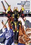 Animation - Code Geass - Lelouch of the Rebellion 07 DVD (Japan Import)