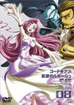 Animation - Code Geass - Lelouch of the Rebellion 08 DVD (Japan Import)