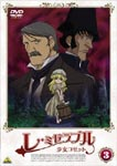 Animation - Les Miserables Shojo Cossette 3 DVD (Japan Import)