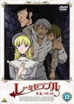 Animation - Les Miserables Shojo Cossette 12 DVD (Japan Import)