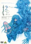 Animation - Ice 2 [Limited Edition] DVD (Japan Import)