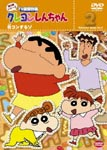 Animation - Crayon Shin Chan The TV Series - The 8th Season 2 DVD (Japan Import)