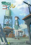 Animation - Denno Coil Vol.2 [Limited Edition] DVD (Japan Import)