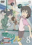 Animation - Denno Coil Vol.8 [Regular Edition] DVD (Japan Import)