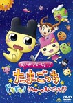 Animation - Eiga de Tojo! Tamagocchi Dokidoki! Uchu no Maigocchi!? [Regular Edition] DVD (Japan Import)