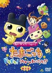 Animation - Eiga de Tojo! Tamagocchi Dokidoki! Uchu no Maigocchi!? [Limited Edition] DVD (Japan Import)