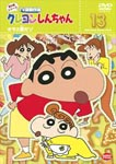 Animation - Crayon Shin Chan The TV Series - The 8th Season 13 DVD (Japan Import)