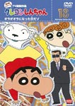 Animation - Crayon Shin Chan The TV Series - The 8th Season 18 Ora ga Ora ni Natta Hi Dazo DVD (Japan Import)