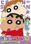 Animation - Crayon Shin Chan The TV Series - The 3rd Season 18 Himawari wa Hikarimono ga Daisuki Dazo DVD (Japan Import)