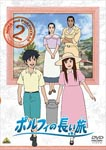 Animation - Porphy no Nagai Tabi Vol.2 DVD (Japan Import)