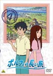 Animation - Porphy no Nagai Tabi Vol.4 DVD (Japan Import)