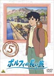 Animation - Porphy no Nagai Tabi Vol.5 DVD (Japan Import)