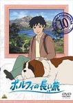 Animation - Porphy no Nagai Tabi Vol.10 DVD (Japan Import)