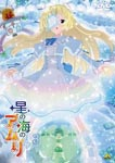 Animation - Hoshi no Umi no Amuri 3 DVD (Japan Import)