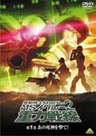 Animation - Mobile Suit Gundam MS IGLOO 2: Gravity of the Battlefront Vol.1 DVD (Japan Import)