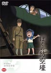 Animation - Akiyuki Nosaka Senso Dowa Shu Boku no Bokugo DVD (Japan Import)