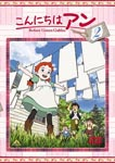 Animation - Konnichiwa Anne - Before Green Gables 2 DVD (Japan Import)
