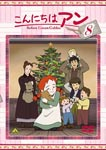 Animation - Konnichiwa Anne - Before Green Gables 8 DVD (Japan Import)