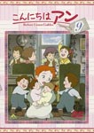 Animation - Konnichiwa Anne - Before Green Gables 9 DVD (Japan Import)