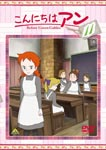 Animation - Konnichiwa Anne - Before Green Gables 11 DVD (Japan Import)