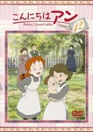Animation - Konnichiwa Anne - Before Green Gables 12 DVD (Japan Import)