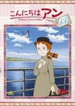 Animation - Konnichiwa Anne - Before Green Gables 13 DVD (Japan Import)