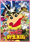 Animation - Theatrical Trailer Shin-chan Otakabe! Kasukabe Yasei Okoku DVD (Japan Import)