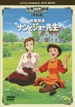 Animation - Sekai Meisaku Gekijo Kanketsu Ban Little Women II: Jo's Boys (Wakakusa Monogatari Nan to Jo Sensei) DVD (Japan Import)
