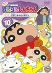 Animation - Crayon Shin Chan The TV Series - The 4th Season 10 DVD (Japan Import)