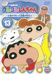 Animation - Crayon Shin Chan The TV Series - The 4th Season 13 DVD (Japan Import)