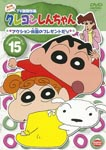 Animation - Crayon Shin Chan The TV Series - The 4th Season 15 DVD (Japan Import)