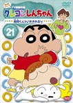 Animation - Crayon Shin Chan The TV Series - The 4th Season 21 Kazama-kun to Irekawaru zo DVD (Japan Import)