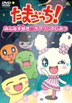Animation - Tamagocchi! Selection Vol.1 DVD (Japan Import)