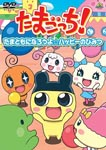Animation - Tamagocchi! Selection Vol.2 DVD (Japan Import)