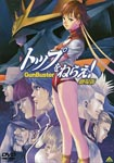 Animation - Emotion the Best: Gunbuster (Aim for the Top / Top wo Nerae!) Theatrical Feature [Priced-down Reissue] DVD (Japan Import)