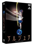 Animation - Emotion the Best: Arjuna Director's Edition DVD Box [Priced-down Reissue] DVD (Japan Import)