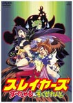 Animation - Emotion the Best: Slayers Special & Excellent [Priced-down Reissue] DVD (Japan Import)