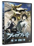 Animation - Theatrical Anime: Broken Blade Dai 2 Sho Ketsubetsu no Michi DVD (Japan Import)