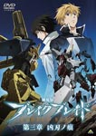 Animation - Theatrical Anime: Broken Blade Chapter 3 The Scar of Weapon (Kyojin no Ato) DVD (Japan Import)