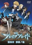 Animation - Theatrical Anime: Broken Blade Chapter 4 The Land of Heartbreak (Sanka no Chi) DVD (Japan Import)