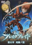 Animation - Broken Blade: Edge of the Line of Death DVD (Japan Import)
