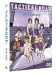 Animation - Emotion the Best: Tactical Roar DVD Box [Priced-down Reissue] DVD (Japan Import)
