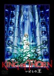 Animation - Ibara no O -King of Thorn- DVD (Japan Import)