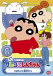Animation - Crayon Shin Chan The TV Series - The 5th Season 1 DVD (Japan Import)
