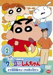 Animation - Crayon Shin Chan The TV Series - The 5th Season 2 DVD (Japan Import)
