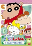 Animation - Crayon Shin Chan The TV Series - The 5th Season 3 DVD (Japan Import)