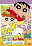 Animation - Crayon Shin Chan The TV Series - The 5th Season 4 Ora wa Noharake Ichi no Setsuyakuka Dazo DVD (Japan Import)