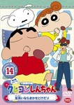Animation - Crayon Shin Chan The TV Series - The 5th Season 14 Sara Arai Nara Makasetoke Dazo DVD (Japan Import)