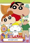 "Animation - Crayon Shin Chan The TV Series - The 5th Season 15 Sign wa ""He"" Dazo DVD (Japan Import)"